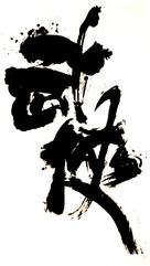 Wu xia - Chinese Logo (xs thumbnail)