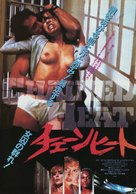 Chained Heat - Japanese Movie Poster (xs thumbnail)