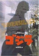 Gojira - Japanese Movie Poster (xs thumbnail)