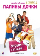"""Papiny dochki"" - Russian DVD cover (xs thumbnail)"