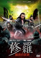 Brotherhood of Blades II: The Infernal Battlefield - Japanese Movie Cover (xs thumbnail)