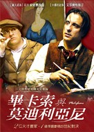 Modigliani - Taiwanese Movie Cover (xs thumbnail)