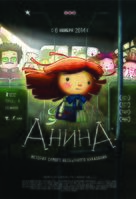 Anina - Russian Movie Poster (xs thumbnail)