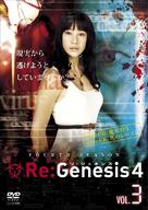 """ReGenesis"" - Japanese DVD movie cover (xs thumbnail)"