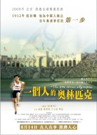 The One Man Olympics - Hong Kong Movie Poster (xs thumbnail)