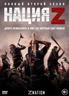 """""""Z Nation"""" - Russian DVD movie cover (xs thumbnail)"""