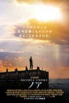 Noah - Japanese Movie Poster (xs thumbnail)