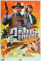El kárate, el Colt y el impostor - Thai Movie Poster (xs thumbnail)