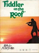 Fiddler on the Roof - Japanese DVD movie cover (xs thumbnail)
