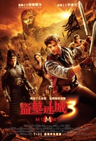 The Mummy: Tomb of the Dragon Emperor - Hong Kong Movie Poster (xs thumbnail)