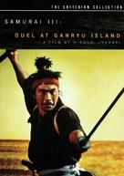 Miyamoto Musashi kanketsuhen: kettô Ganryûjima - DVD cover (xs thumbnail)