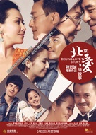 Beijing Love Story - Hong Kong Movie Poster (xs thumbnail)