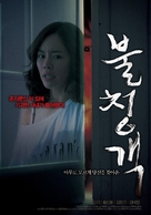 An Uninvited Guest - South Korean Movie Poster (xs thumbnail)