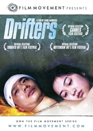 Er di - DVD cover (xs thumbnail)