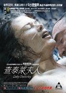 Lady Chatterley - Hong Kong Movie Poster (xs thumbnail)