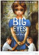 Big Eyes - Japanese Movie Poster (xs thumbnail)