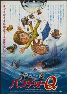 Time Bandits - Japanese Movie Poster (xs thumbnail)