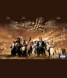 Warriors Of Heaven And Earth - Chinese poster (xs thumbnail)