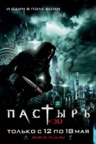 Priest - Russian Movie Poster (xs thumbnail)