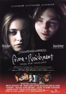 Crime and Punishment in Suburbia - Japanese Movie Poster (xs thumbnail)