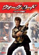 Walk Hard: The Dewey Cox Story - Japanese Movie Cover (xs thumbnail)