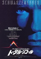 Total Recall - Japanese Movie Poster (xs thumbnail)