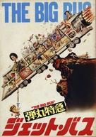 The Big Bus - Japanese Movie Poster (xs thumbnail)
