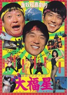 My Lucky Stars - Japanese Movie Poster (xs thumbnail)