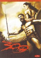 300 - Thai Movie Cover (xs thumbnail)