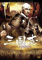 Saam gwok dzi gin lung se gap - Japanese Movie Cover (xs thumbnail)