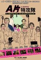 The Moguls - Taiwanese Movie Poster (xs thumbnail)