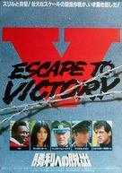 Victory - Japanese Movie Poster (xs thumbnail)