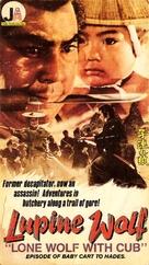 Kozure Ôkami: Shinikazeni mukau ubaguruma - VHS cover (xs thumbnail)
