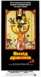 Enter The Dragon - Ukrainian Movie Poster (xs thumbnail)