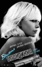 Atomic Blonde - Russian Movie Poster (xs thumbnail)