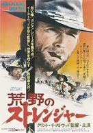 High Plains Drifter - Japanese Movie Poster (xs thumbnail)