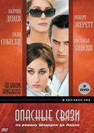 """""""Liaisons dangereuses, Les"""" - Russian DVD cover (xs thumbnail)"""