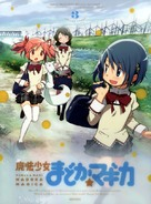 """Maho Shojo Madoka Magica"" - Japanese Blu-Ray cover (xs thumbnail)"