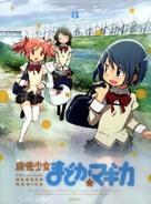 """""""Maho Shojo Madoka Magica"""" - Japanese Blu-Ray movie cover (xs thumbnail)"""