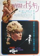 A Shot in the Dark - Japanese Movie Poster (xs thumbnail)