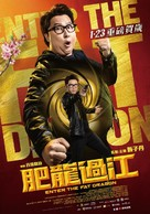Fei lung gwoh gong - Taiwanese Movie Poster (xs thumbnail)