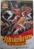 Supersonic Man - Thai Movie Poster (xs thumbnail)