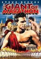 La battaglia di Maratona - DVD cover (xs thumbnail)