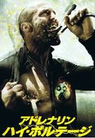 Crank: High Voltage - Japanese Movie Poster (xs thumbnail)