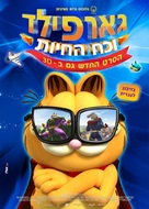 Garfield's Pet Force - Israeli Movie Poster (xs thumbnail)