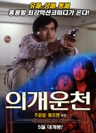Yi gai yun tian - South Korean Movie Poster (xs thumbnail)