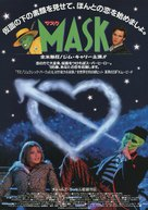 The Mask - Japanese Movie Poster (xs thumbnail)
