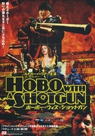 Hobo with a Shotgun - Japanese Movie Poster (xs thumbnail)