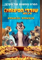 The Nut Job - Israeli Movie Poster (xs thumbnail)