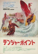 Puppet on a Chain - Japanese Movie Poster (xs thumbnail)